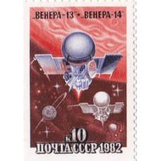 """Почтовая марка СССР. """"Венера-13"""", """"Венера-14"""". 10 копеек. 1982"""