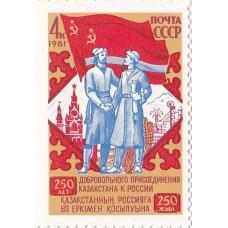 Почтовая марка СССР. 250 лет добровольного присоединения Казахстана к России. 4 копейки. 1981