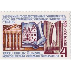 Почтовая марка СССР. Тартуский государственный университет - одно из старейших учебных заведений в стране. 4 копейки. 1982