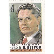 Почтовая марка СССР. Академик Б.П. Петров 1913-1980. 4 копейки. 1983