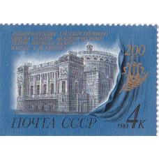 1983, май. 200-летие Ленинградского театра оперы и балета имени С.М.Кирова