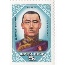 Почтовая марка СССР. Д. Сухэ-Батор 1893-1923. 5 копеек. 1983