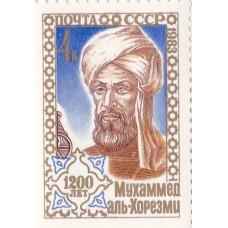 Почтовая марка СССР. Мухаммед аль-Хорезми 1200 лет со дня рождения. 4 копейки. 1983