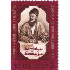 1983, октябрь. 250-летие со дня рождения Махтумкули