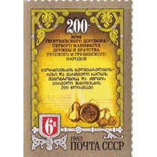 Почтовая марка СССР. 200-летие Георгиевского договора. 6 копеек. 1983