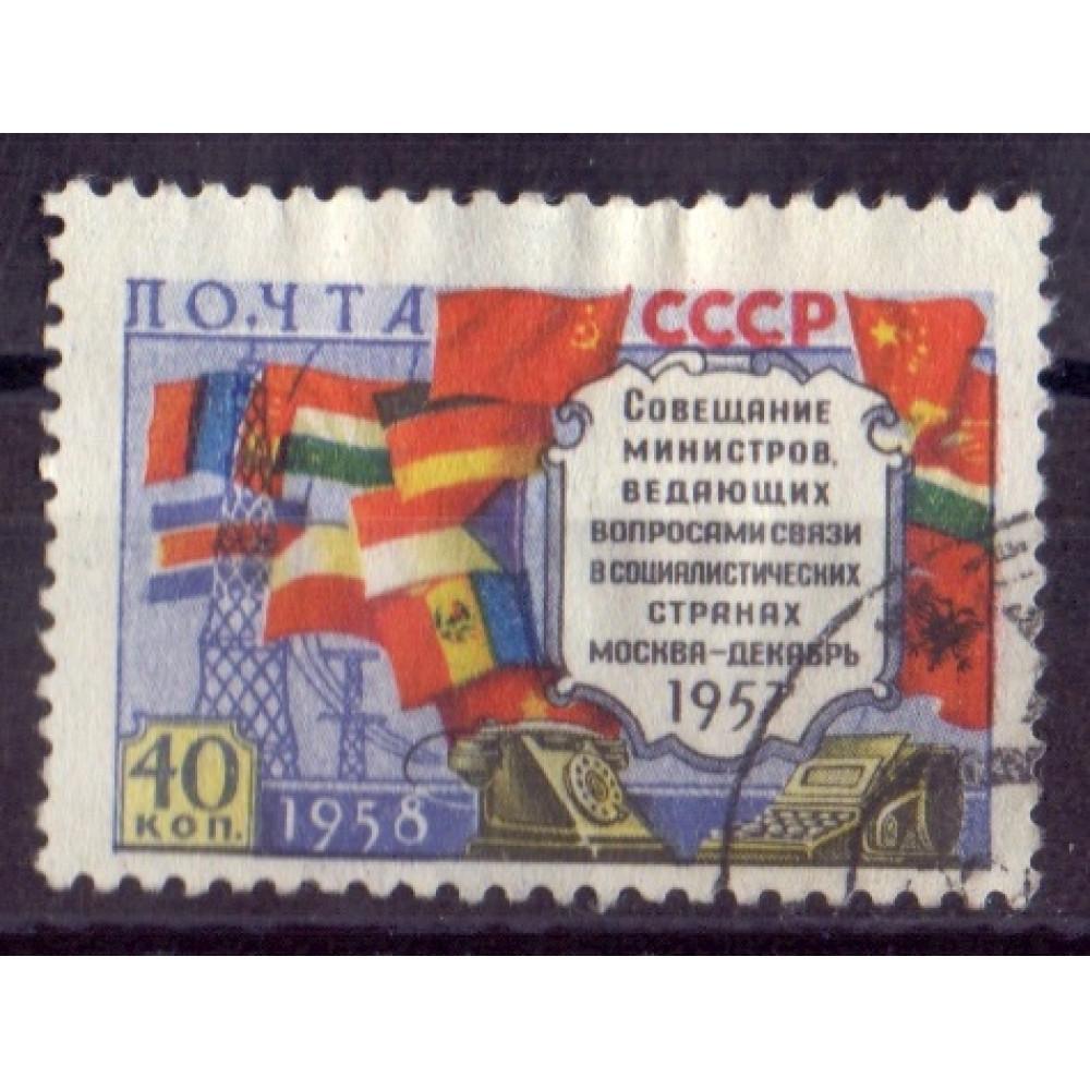 1958, 26 мая. Совещание министров связи социалистических стран. Флаг ЧССР перевернут