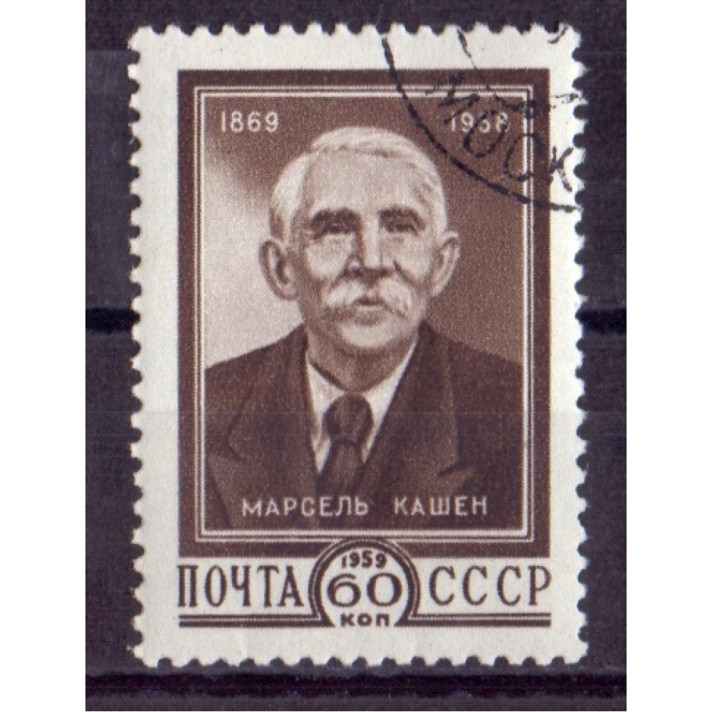 1959, 27 апреля. 90 лет со дня рождения Марселя Кашена
