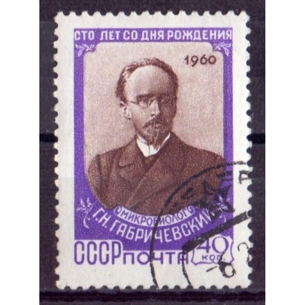 1960, январь. 100-летие со дня рождения микробиолога Г.Н.Габричевского
