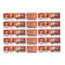Марочный лист СССР 1983, А.Н. Березовой, В.В. Лебедев 211 суток работы в космосе, 10 копеек