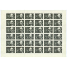 Марочный лист СССР 1984, Б.В. Асафьев 1884-1949, 5 копеек