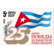 Почтовая марка СССР. 25-летие победы кубинской революции. 5 копеек. 1984