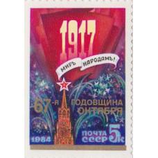 Почтовая марка СССР. 67-я годовщина Октября, 1917, Миръ народамъ!. 5 копеек. 1984