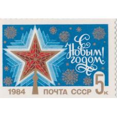 Почтовая марка СССР. С Новым годом! 1984. 5 копеек. 1983