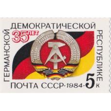 Почтовая марка СССР. 35 лет Германской Демократической республике. 5 копеек. 1984