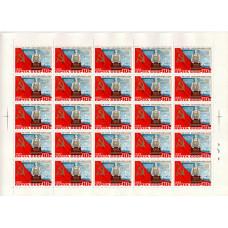 Марочный лист СССР 1982, 60-летие образования СССР, 10 копеек