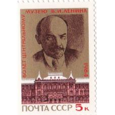 Почтовая марка СССР. 60 лет Центральному музею В.И. Ленина. 5 копеек. 1984
