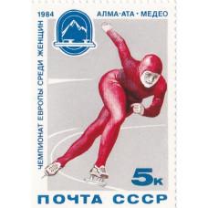 1984, январь. Чемпионат Европы по конькобежному спорту