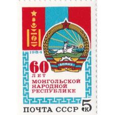 Почтовая марка СССР. 60 лет Монгольской народной республике. 5 копеек. 1984