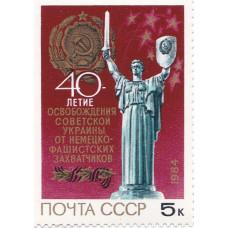 1984, октябрь. 40-летие освобождения Украины от фашистской оккупации