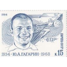 Почтовая марка СССР. Ю.А. Гагарин, 1934-1968. 15 копеек. 1984