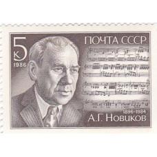 Почтовая марка СССР. А.Г. Новиков 1896-1984. 5 копеек. 1986