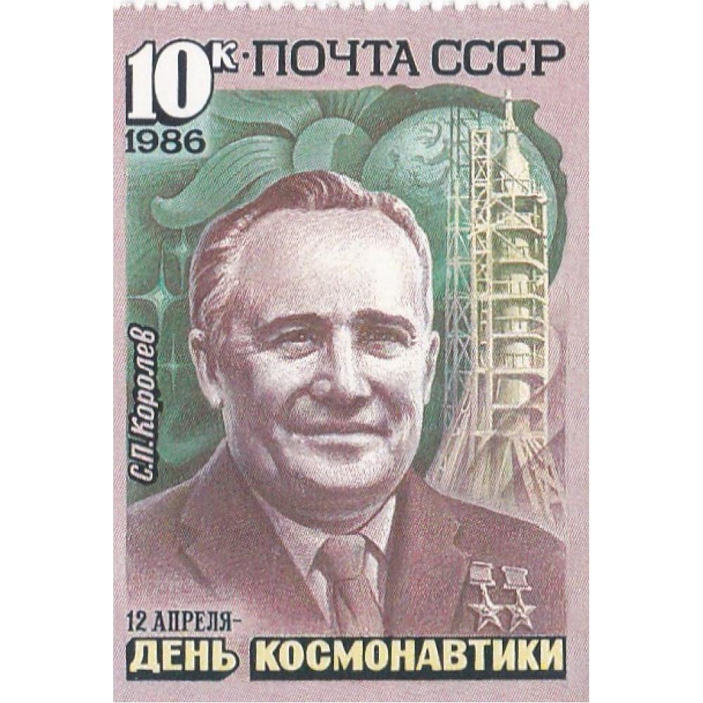 Почтовая марка СССР. 12 апреля - День космонавтики, С.П. Королев. 10 копеек. 1986