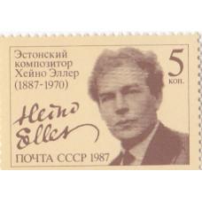Почтовая марка СССР. Эстонский композитор Хейно Эллер (1887-1970). 5 копеек. 1987