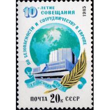 Почтовая марка СССР. 10-летие совещания по безопасности и сотрудничеству в Европе, Хельсинки 1975. 20 копеек. 1985