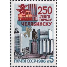 Почтовая марка СССР. 250 лет городу Челябинску. 5 копеек. 1986