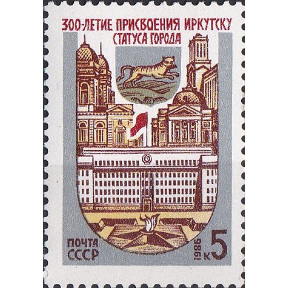 Почтовая марка СССР. 300-летие присвоения Иркутску статуса города. 5 копеек. 1986