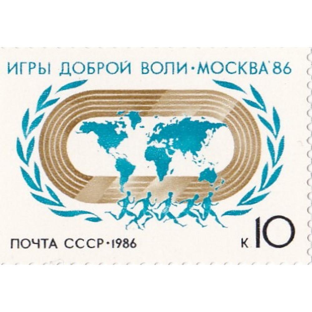 Почтовая марка СССР. Игры доброй воли, Москва. 10 копеек. 1986