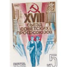 Почтовая марка СССР. XVIII съезд советских профсоюзов. 5 копеек. 1987