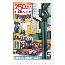 Почтовая марка СССР. 250 лет городу Тольятти. 5 копеек. 1987