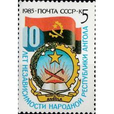 Почтовая марка СССР. 10 лет независимости Народной республики Ангола. 5 копеек. 1985
