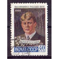1958, 19 ноября. Поэт Сергей Есенин