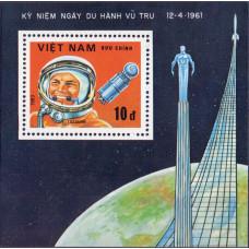 1983. Сувенирный лист Вьетнама. I. Gagarin - Ю. Гагарин. 10 донг.