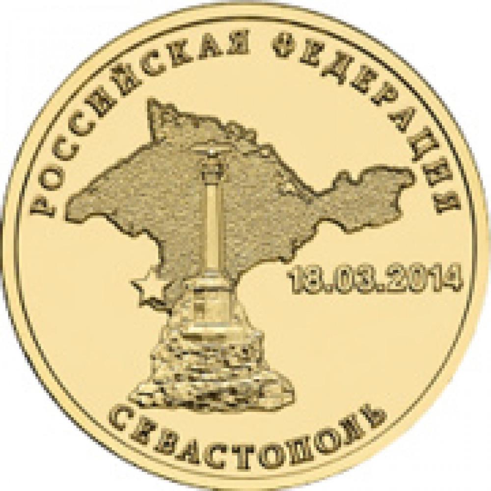 """10 рублей 2014 СПМД """"Севастополь (Российская Федерация)"""""""