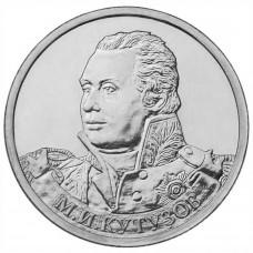 2 рубля 2012 Россия - Генерал-фельдмаршал М.И. Кутузов