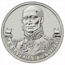2 рубля 2012 Россия - Генерал-фельдмаршал М.Б. Барклай де Толли