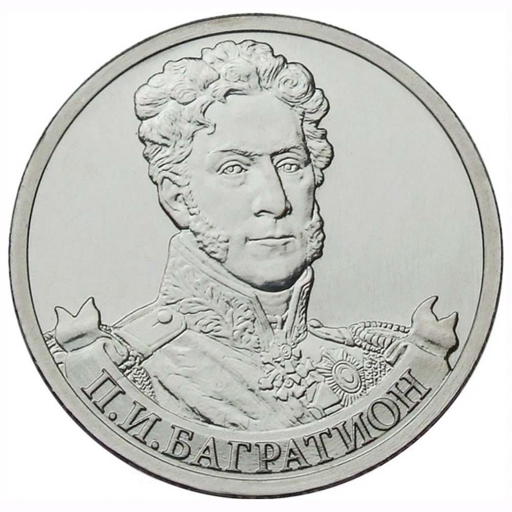 2 рубля 2012 Россия - Генерал от инфантерии П.И. Багратион
