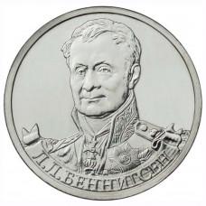 2 рубля 2012 Россия - Генерал от кавалерии Л.Л. Беннигсен