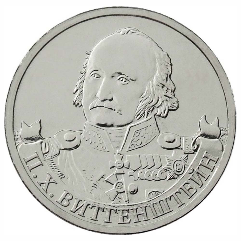 2 рубля 2012 Россия - Генерал-фельдмаршал П.Х.Витгенштейн