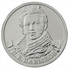 2 рубля 2012 Россия - Генерал-лейтенант Д.В. Давыдов