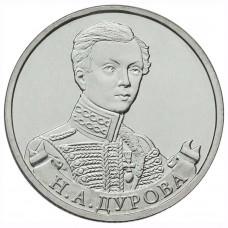 2 рубля 2012 Россия - Штабс-ротмистр Н.А. Дурова