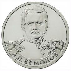 2 рубля 2012 Россия - Генерал от инфантерии А.П. Ермолов