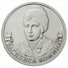 2 рубля 2012 Россия - Организатор партизанского движения Василиса Кожина