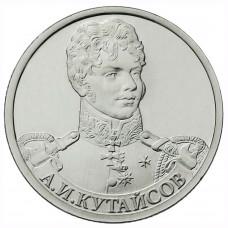 2 рубля 2012 Россия - Генерал-майор А.И. Кутайсов