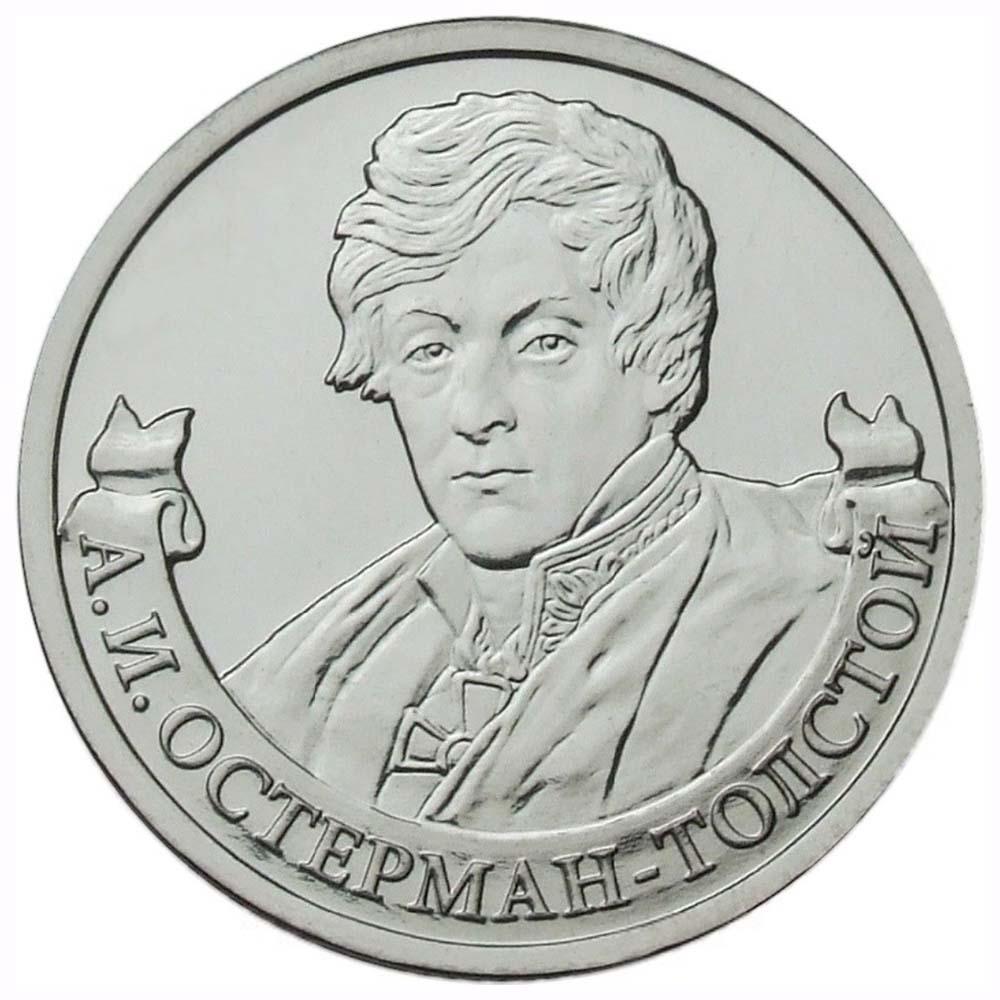 2 рубля 2012 Россия - Генерал от инфантерии А.И. Остерман-Толстой