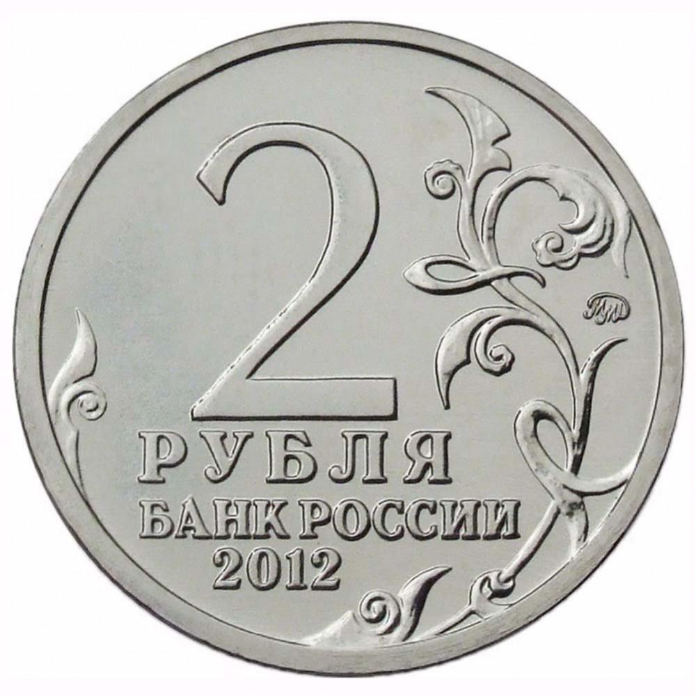 2 рубля 2012 Россия - Генерал от кавалерии Н.Н. Раевский