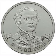 2 рубля 2012 Россия - Генерал от кавалерии М.И. Платов
